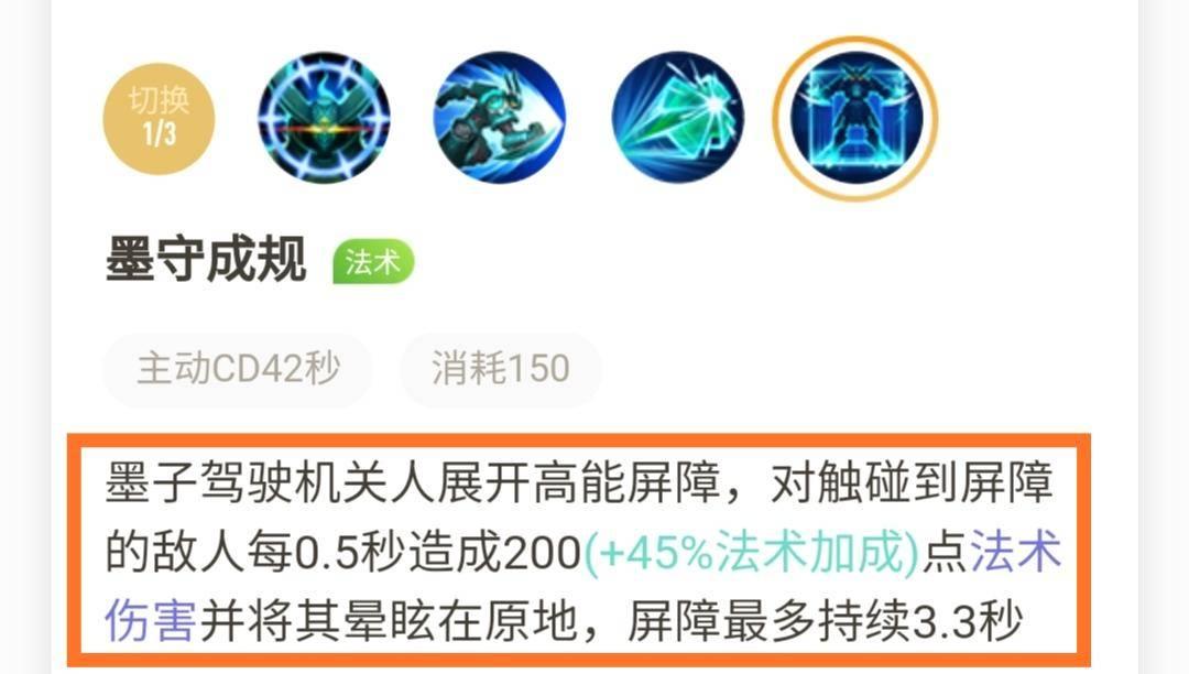 《【煜星平台app登录】王者荣耀:从技能上分析,胜率飙升的墨子,真的适合出日暮之流?》