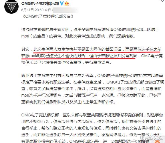 """《【煜星娱乐公司】FPX韩援事件升级!OMG官博""""护短""""惹怒粉丝:哪来自信上报联盟》"""