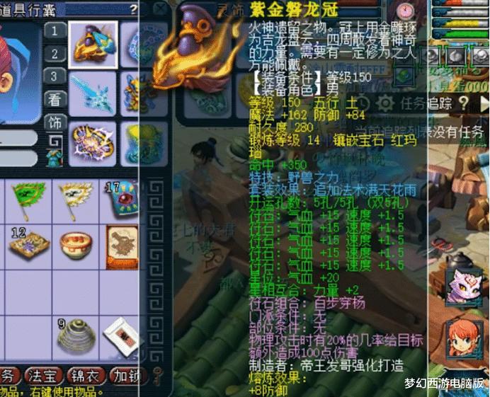 梦幻西游:159级玩家展示,让你认识不一样的大唐官府!插图(4)