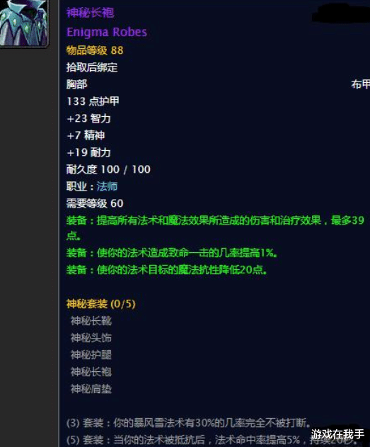 """《【煜星平台怎么注册】魔兽世界怀旧服法师中的""""本命套"""",P5阶段伤害无解!》"""