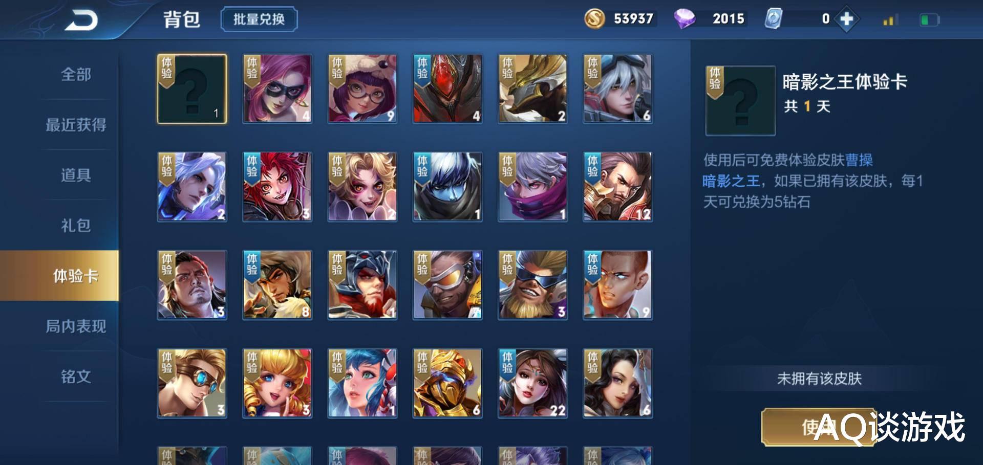 《【煜星娱乐登录平台】王者荣耀:玩家花500买绝版体验卡,使用时泪流满面》