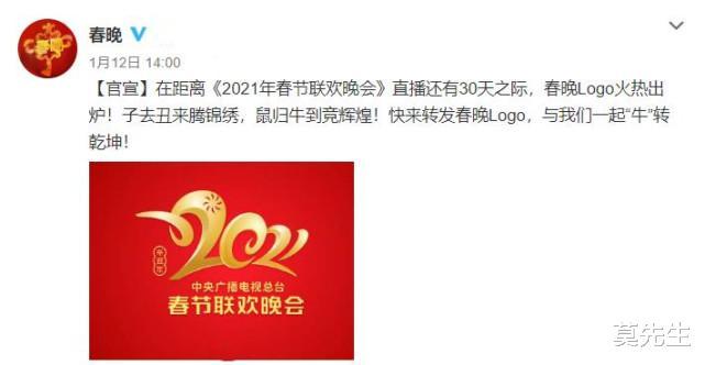 央视牛年春晚logo寓意佳,网传节目名单,周杰伦王一博在列