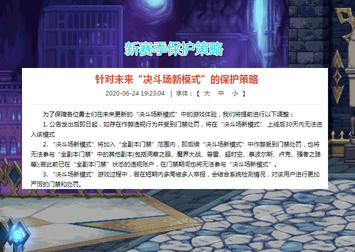 《【煜星在线登陆注册】DNF:7.16版本内容大更新,公平PK场上线,男枪手三觉来了!》