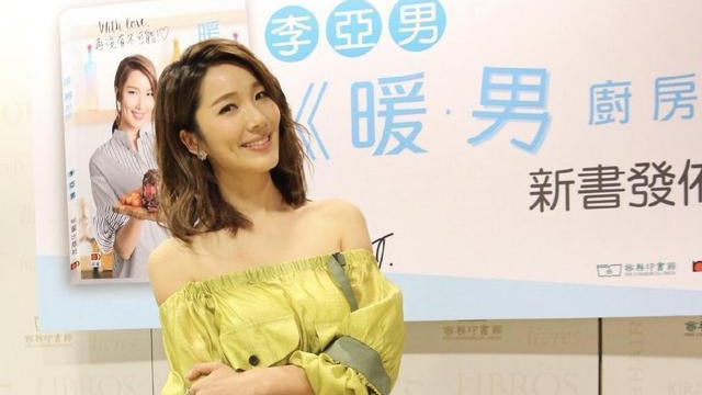 李亚男气质真出众,穿黄色一字肩连衣裙优雅迷人,王祖蓝眼光真好