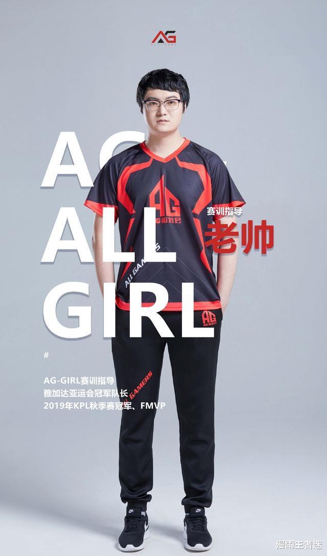 era_AG女队成立,看到赛训指导、教练人选后,粉丝直呼AG太有人情味了-第2张图片-游戏摸鱼怪