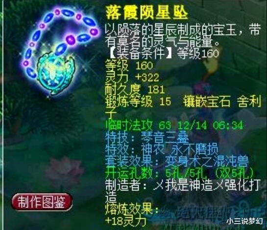 《【煜星注册地址】梦幻西游:不拜师的玩家才能领到的隐藏任务,上交环装换储备金》