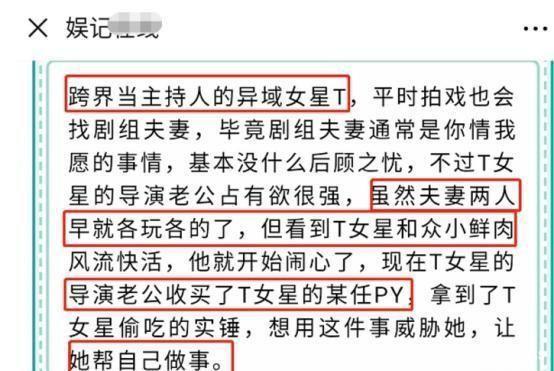 """娱记曝陈思诚有佟丽娅""""偷吃""""实锤,称女方找剧组夫妻,太劲爆"""