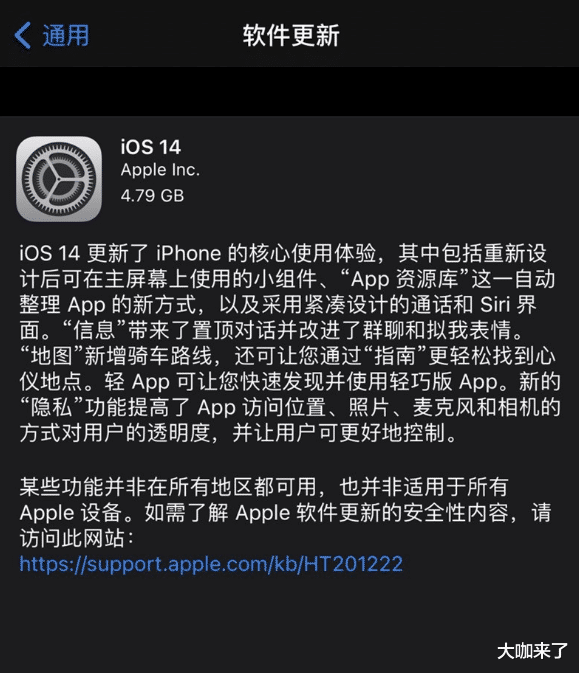 iPhone12首次缺席秋季发布会,ios14正式版即日开始推送!