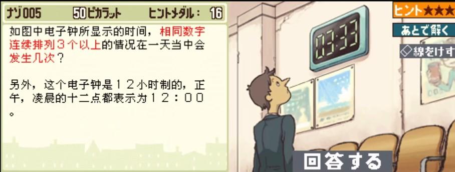 新游速报:日本最经典的解谜游戏之一,中文版确认冬季发售 手游 雷顿教授 雷顿教授与不可思议的小镇 手游热点  第4张