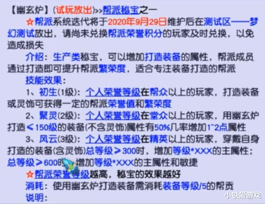 梦幻西游:帮派推出秘宝,自己打造装备帮战有加成,制造书要涨价插图(2)