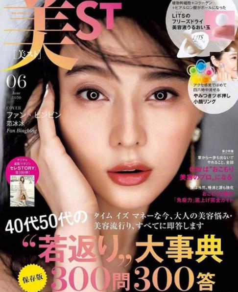 范冰冰登日本成人美容杂志,大走日系风,意图进军日本?