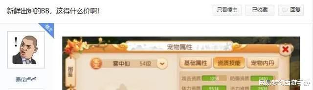 《【煜星在线登陆注册】梦幻西游手游:三界又现极品配速宠胚子!估价10万元起步?》