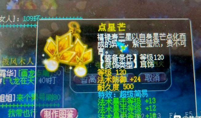 《【煜星娱乐平台怎么注册】梦幻西游:玩家运气用尽,鉴定出三法暴超级简易,网友:可惜了!》