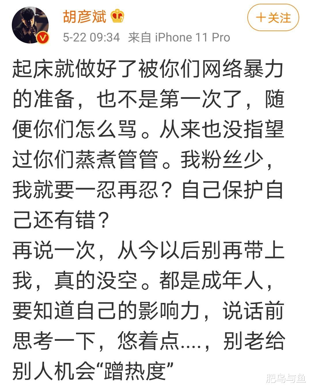 胡彦斌自称被网络暴力!刚过521就深夜连续发文怼郑爽的是谁?