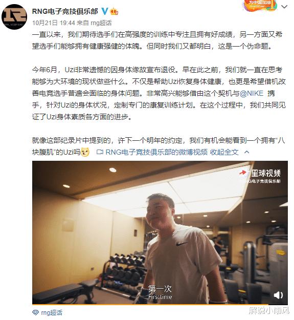 鹿鼎记畅游网_简自豪即将英雄归来!Nike呼吁电竞选手注重身体锻炼