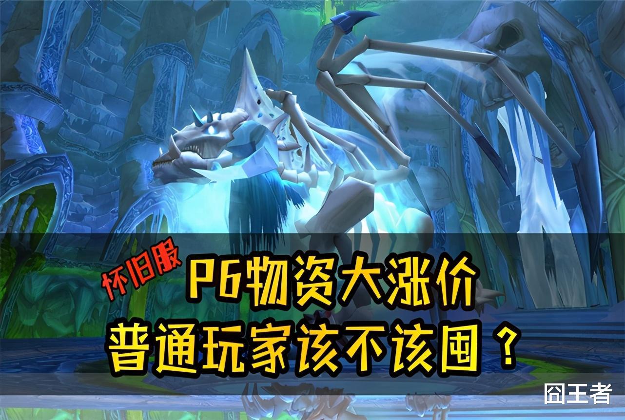 《【煜星账号注册】魔兽世界怀旧服:NAXX马上就要开了,还需要高价买龙牙吗?》