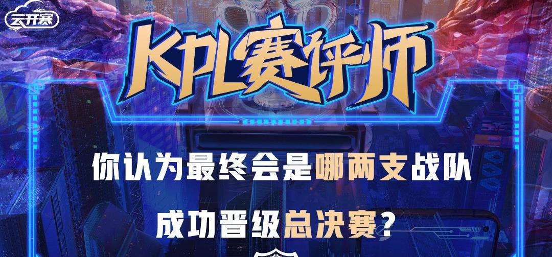 """《【煜星娱乐官网登录】KPL季后赛四强逐鹿,""""东强西弱""""已经反转,TTG.XQ能否一超多强》"""