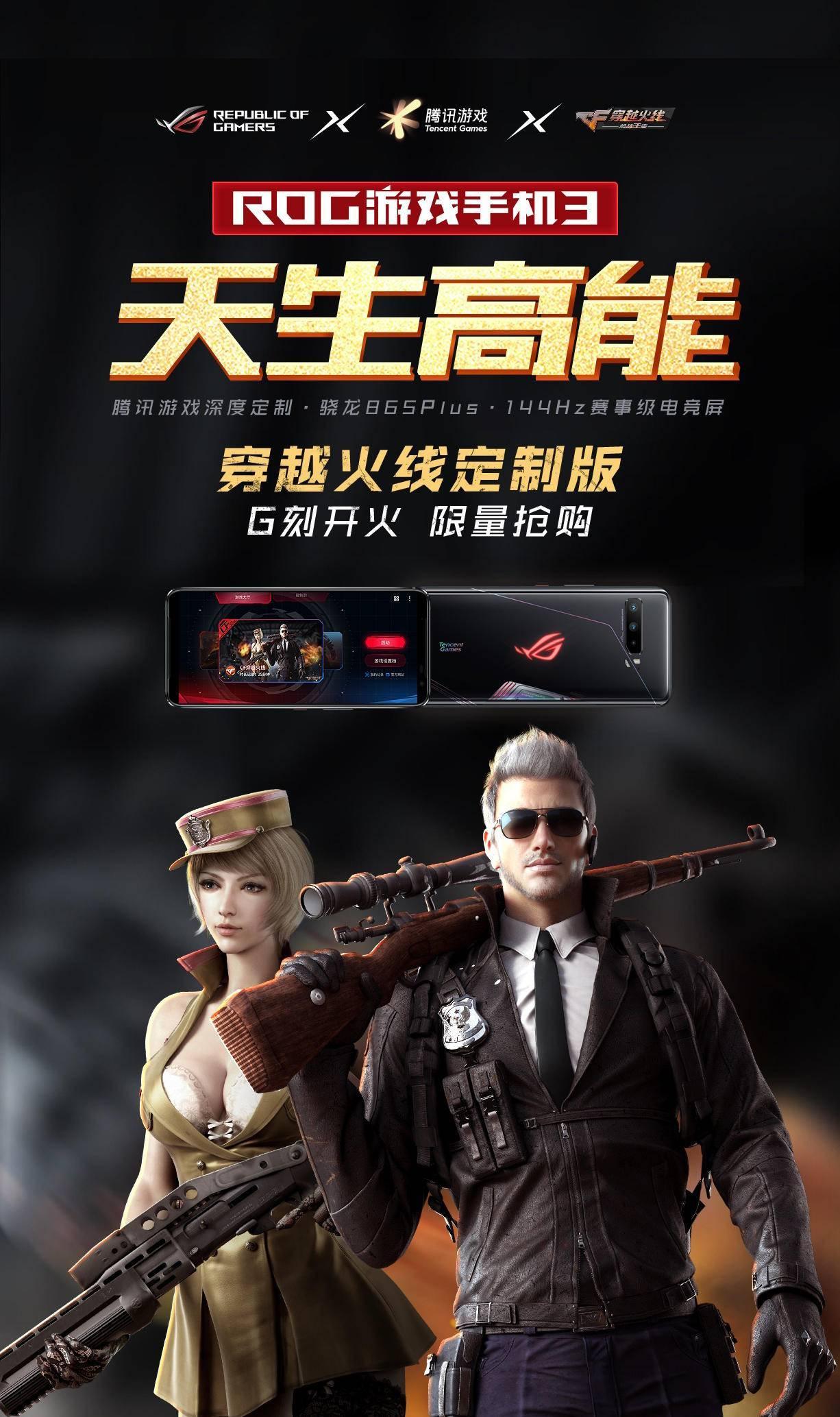 cf蓝钻礼包_爷青回!ROG游戏手机3穿越火线版上线,加量不加价福利满满