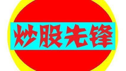 先锋股票池(5月28日)