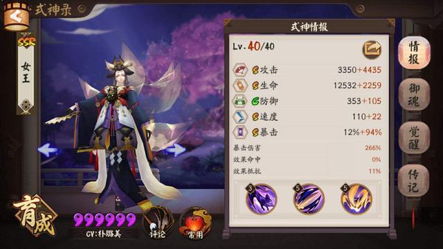 《【煜星娱乐平台怎么注册】都说玉藻前是日本最强妖怪,那在各大游戏中她的实力是否最强呢?》