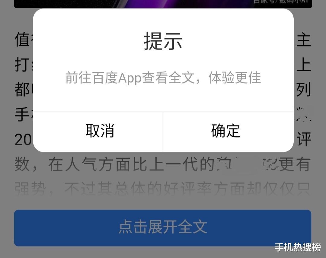搜索结果总是跳转到APP下载界面,美团CEO王兴怒了,直接卸载百度