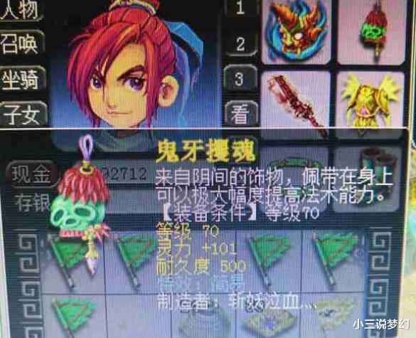 模拟人生3野心秘籍_梦幻西游:藏宝阁偶遇自己两年前卖的装备,现在价格是原来的三倍