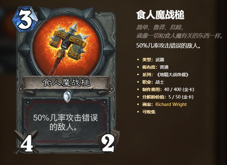 《【煜星测速注册】炉石传说:唯一随机攻击武器,5成概率成功,这些牌能用吗?》