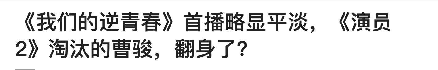 演员请就位曹骏终于复活,新剧疑扑街翻红无望?