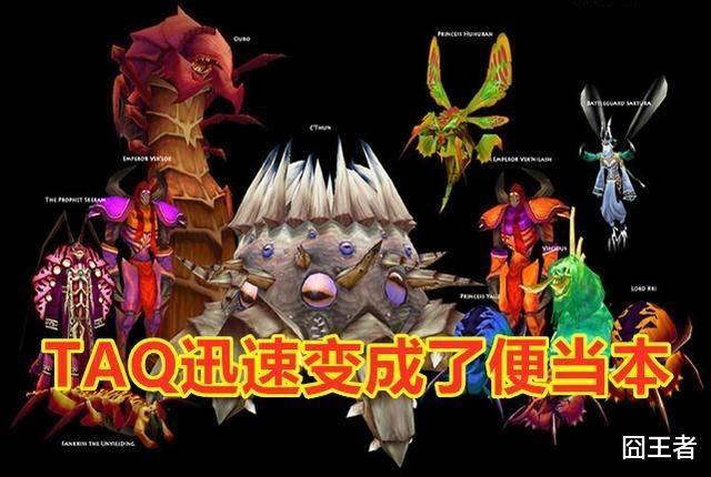 《【煜星娱乐注册】魔兽世界怀旧服:期待NAXX和TAQ一样便当化,现实吗?》