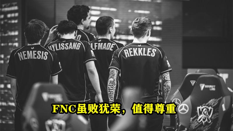"""""""被淘汰却在狂笑""""就在今天,S10八强最可耻选手诞生,FNC欧城上演死亡凝视!"""