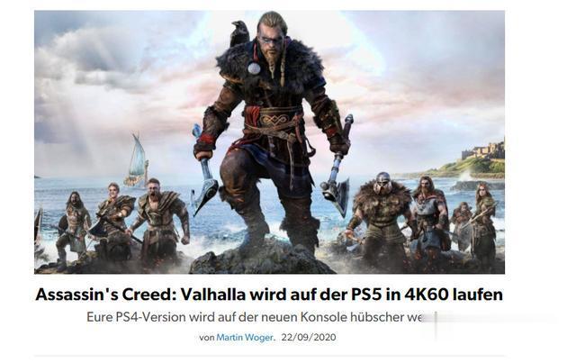 迎新风暴_《刺客信条:英灵殿》PS5版也将是真4K/60FPS