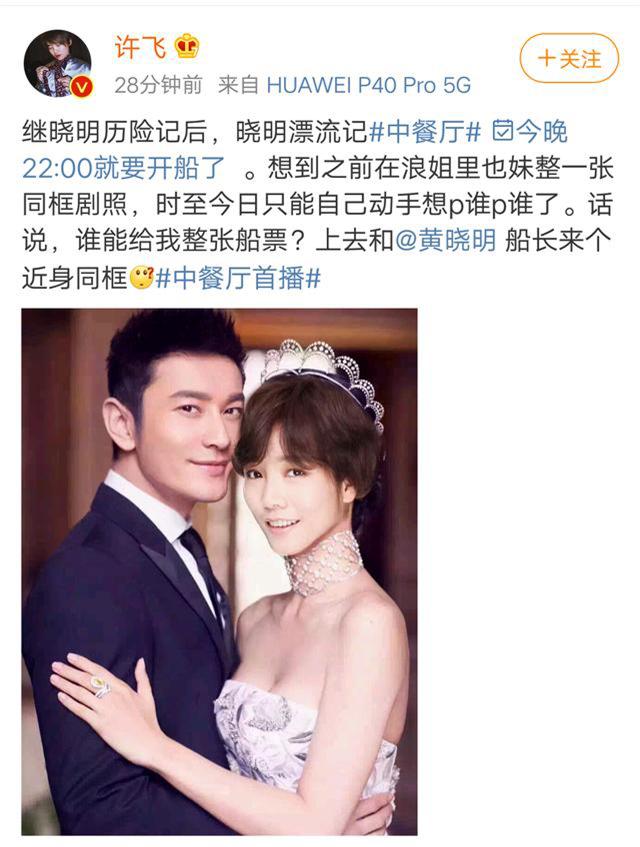 女星许飞晒和黄晓明婚纱照,暗指对方已离婚?网友评论区骂惨了