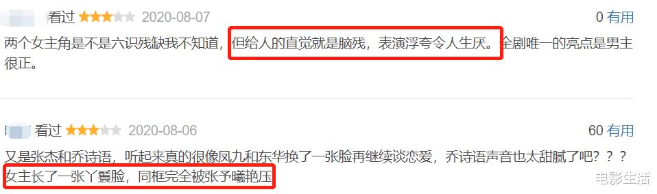 粉丝内涵配音演员、删台词加戏?袁冰妍《琉璃》后不火口碑反降