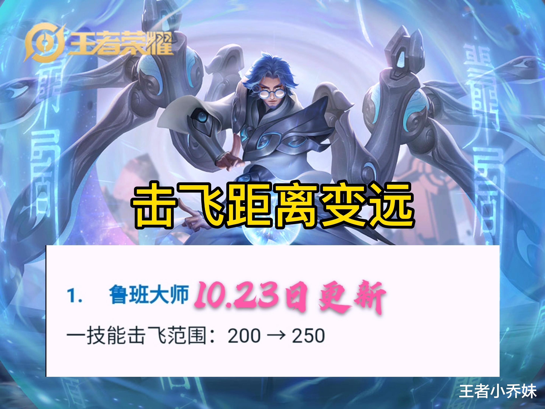 百炼成仙游戏_23号体验服更新,三位英雄调整,蒙恬削弱,阿离喜提羽毛级加强