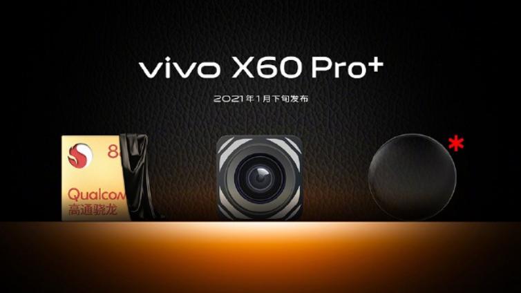 不出意外,就连价格vivoX60Pro+也会比iPhone 好物评测 第5张