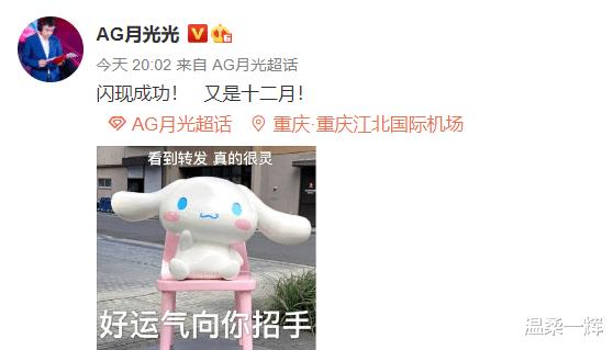 《【煜星娱乐注册】AG月光已飞抵重庆,带了灰色西服另有玄机,铁粉放心了》