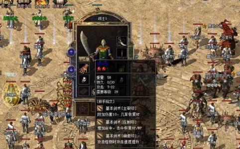 三星829_热血传奇:战士掌握这些PK技巧,单挑就是王者