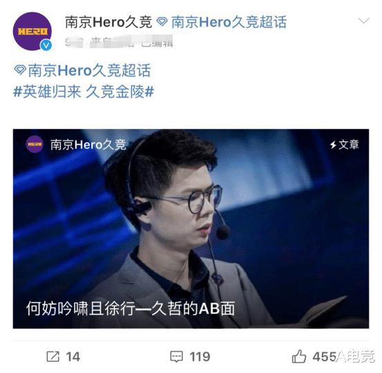 小鳄鱼洗澡_KPL:hero官博为久哲发长文,比赛还没开始就洗白加自黑?