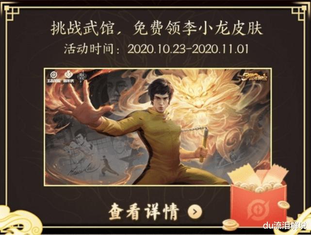 斗战神多久公测_23号李小龙获取任务开启,碎片商店迎来更新,有88碎片的这次稳赢