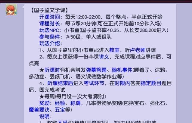 怎样制作热气球_梦幻西游:大家争破头的文学课周考月考,果然要被削弱了