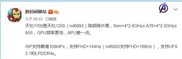 高通骁龙888旗舰手机才刚刚发布三款,实力与麒麟9000有一 好物评测 第2张