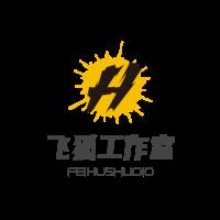 飞狐studio