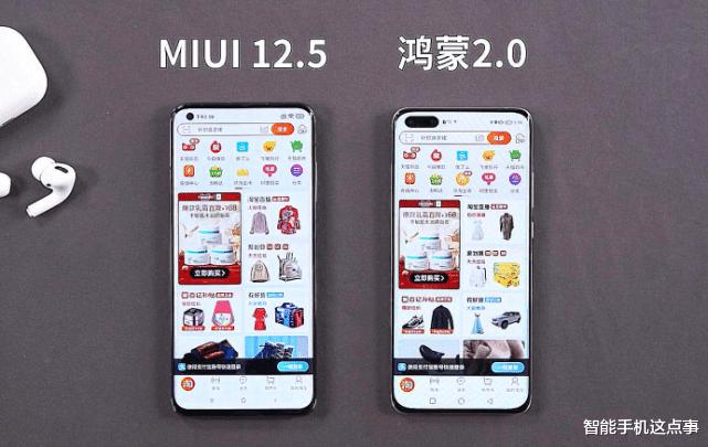 MIUI12.5和鸿蒙2 好物评测 第2张