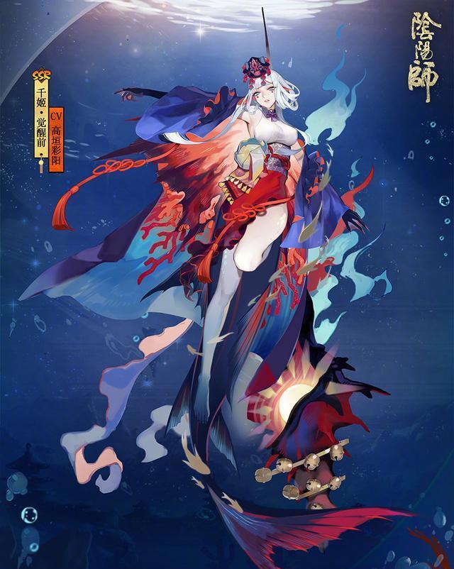 乙醚_阴阳师SSR千姬觉醒前后立绘公开 觉醒后变身纯种美人鱼