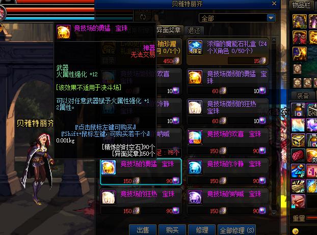 《【煜星app注册】DNF: 你的武器上13了吗?巧妙利用装备继承系统让你白嫖+13》