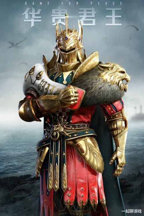 """""""吃鸡""""新军需""""华贵国王"""",老玩家猜错了,10个皮肤3套衣服!"""