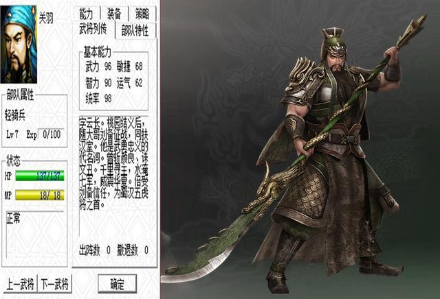 三国志曹操传,游戏中惨遭削弱的名将,五虎将还不是最惨的插图(2)