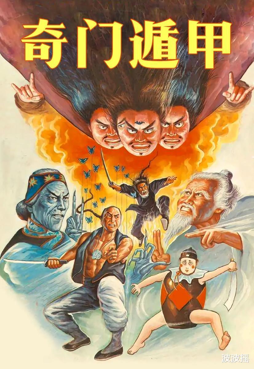 新版《奇门遁甲》全网播放量过亿,只用2000万成本,超越徐克电影插图4