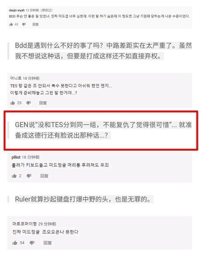 Doinb直播爆料:韩网集火GEN中野,游回去都要被一脚踹回水里!插图(1)