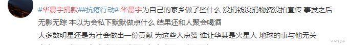 """孙俪后华晨宇又被指""""铁公鸡"""",""""矿二代""""和""""捐款不留名""""成梗"""